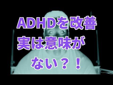ADHDの改善よりも大事なこととは