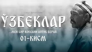 01 Ўзбеклар - Шукур Холмирзаев   O'zbeklar - Shukur Xolmirzayev   Виртуал кутубхона
