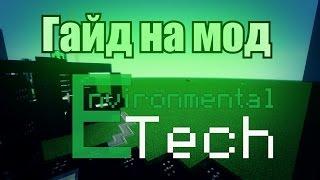 Гайд на мод Environmental Tech