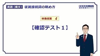 【高校英語 構文】 「従属接続詞」の確認テスト1(10分)