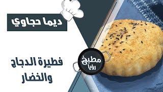 فطيرة الدجاج والخضار - ديما حجاوي