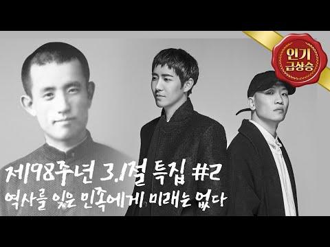 [무도 결방특집] 무한도전X역사 : 윤동주 - 황�