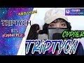 Bts Cypher Pt 2