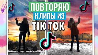 ПОВТОРЯЮ КЛИПЫ ИЗ TIK TOK // SLOW MO на GoPro / 5 часть