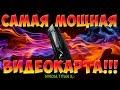 Обзор NVIDIA TITAN Xp. САМАЯ МОЩНАЯ ВИДЕОКАРТА 2017 ГОДА!!!
