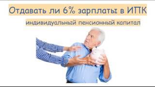 Отдавать ли 6% зарплаты в ИПК индивидуальный пенсионный капитал