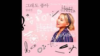 [K-POP] 권애진 - 그래도 좋아 (Ballad)_아토엔터테인먼트