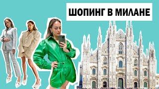 Шоппинг влог в Милане с примеркой 2021