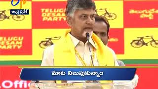 Andhra Pradesh | 21st January 2018 | Gantaravam 10 PM News Headlines