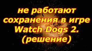 решение проблемы с сохранением игры Watch Dogs 2