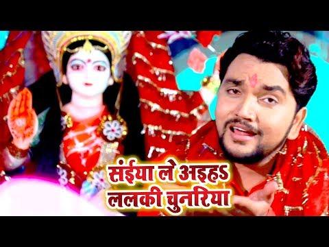 आ गया Gunjan Singh का सुपरहिट देवी गीत - Saiya Leaiha Lalki Chunariya - Bhojpuri Devi Geet 2018