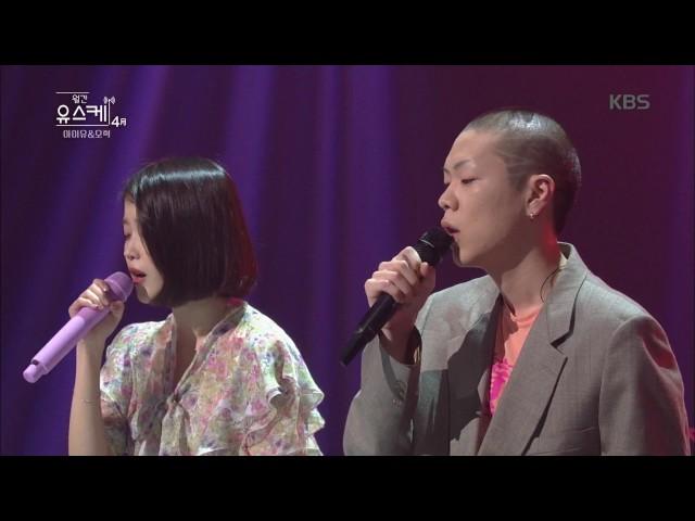 유희열의 스케치북 Yu Huiyeol's Sketchbook - 아이유 - 사랑이 잘 (With. 오혁). 20170429