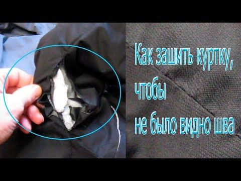 Как зашить дырку по шву на куртке