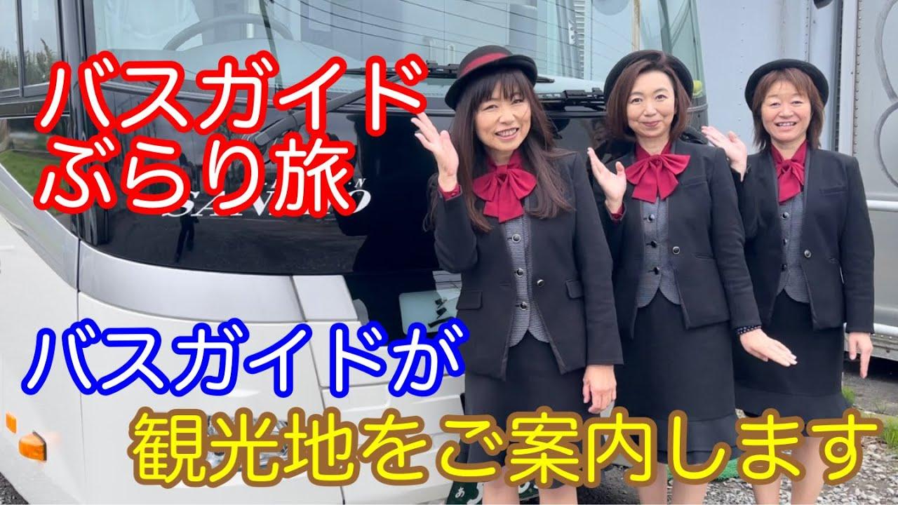 バスガイドぶらり旅 チャンネル紹介