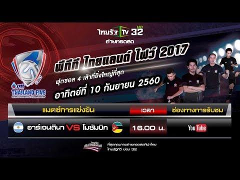 Live : PTT Futsal Thailand Five | Argentina vs Mozambique | 10 ก.ย. 60