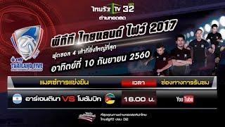 Live : PTT Futsal Thailand Five | Argentina vs Mozambique | 10 ก.ย. 60 [Full]