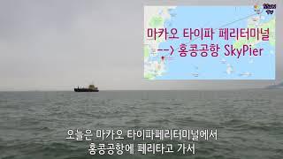 [SSUN TV]마카오에서 페리타고 홍콩공항에서 비행기…