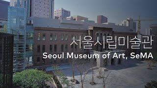 서울시립미술관 Seoul Museum of Art, S…