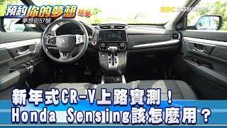 新年式CR-V上路實測!Honda Sensing該怎麼用?《夢想街57號 預約你的夢想》精華篇 20181116