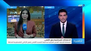 مشاجرة في البرلمان الأردني وطرد نائب
