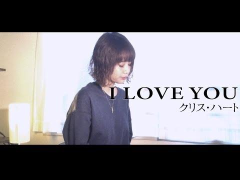 女性キー【I LOVE YOU】クリスハート 歌詞付き