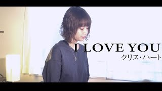 Gambar cover 【女性が歌う】I LOVE YOU/クリスハート  cover  歌詞付き