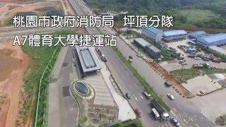 機場捷運A7 搶救演練 (3D影片、空拍機、高空逃生梯)