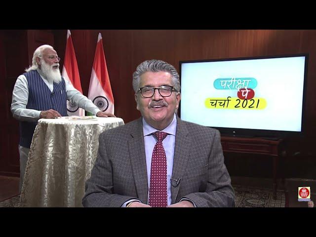 Ashok Vyas Analyses Pariksha Pe Charcha 2021 with PM Modi - Part 2 of 2
