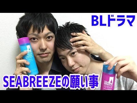 【BLドラマ】シーブリーズの願い事