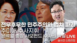 [라이브]  추미애 수사지휘. 윤석열 총장 사모펀드 수…