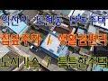 익산 여중생 폭행 사건 동영상(전북 익산시 모현동 교회 인근) 가해자 여고생2명이 2시간동안 폭행 이유는 ...