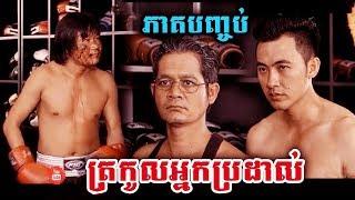រឿង ត្រកូលអ្នកប្រដាល់ ភាគបញ្ចប់ Trokol Neak Prodal part 3 end CTN Full Khmer Movie Comedy 2018