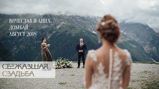 Как организовать свадьбу для двоих. Слава и Аня в горах Домбая.