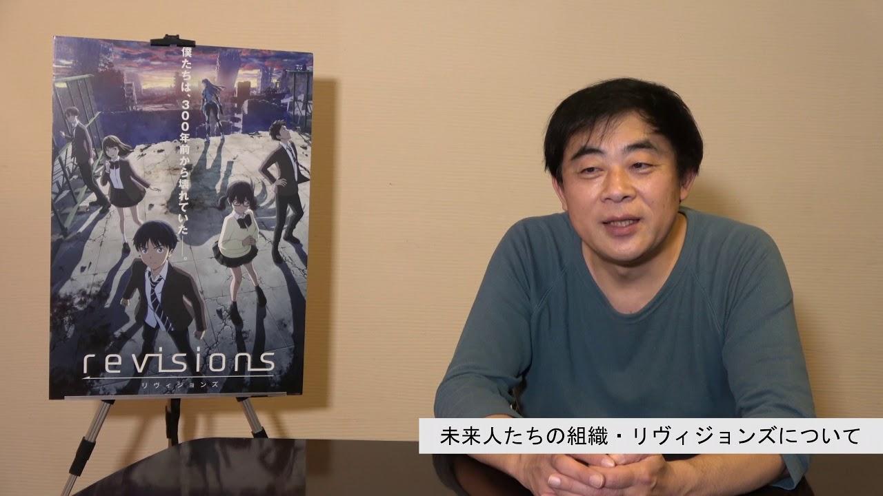 【谷口悟朗監督】#5 リヴィジョンズについて(TVアニメ「revisions ...