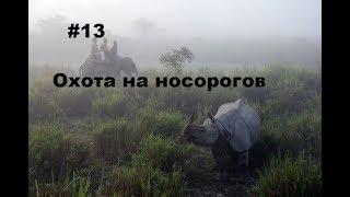 Прохождение Far Cry 4 - 13 серия Охота на носорогов
