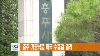 충주 가공식품 미국 수출길 열려 - CCS충북방송