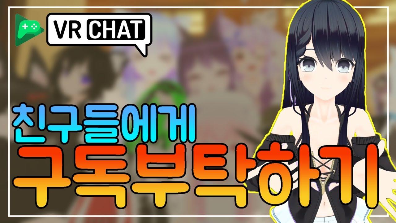 💏친구들에게💏 🙆구독멘트를 부탁해보았다🙆 【VRChat Playing】