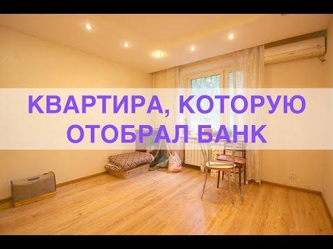 Квартиру отобрал БАНК