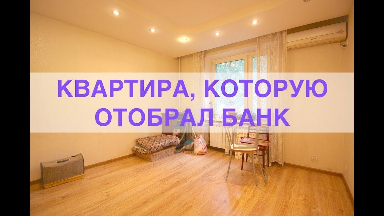 где продают квартиры отобранные банком