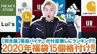 【2020年福袋BEST15】忖度一切ない!!現役バイヤーが2020年福袋15個をガチ格付け!!【完全版】
