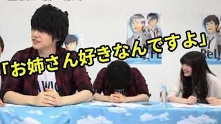 内田雄馬「俺、お姉さん好きなんですよ」