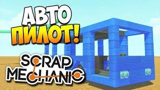Беспроводной троллейбус с АВТОПИЛОТОМ! | Scrap Mechanic