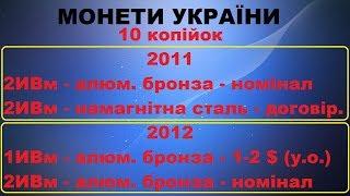 10 копйок 2011 2012 роки  Огляд видв монет