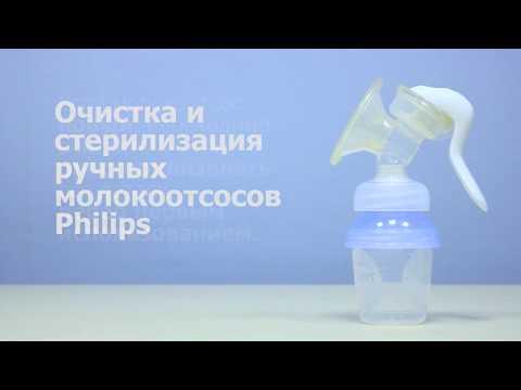 Очистка и стерилизация ручных молокоотсосов Philips