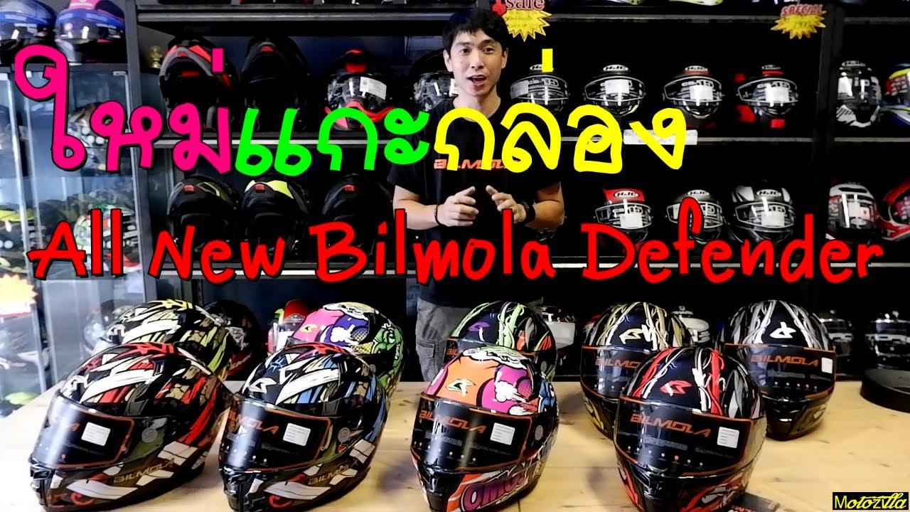 รีวิว Bilmola รุ่นใหม่ล่าสุด Defender 2021 part1:Motozilla