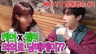 [케이TV][합동방송#1]케이X셀리 케끼줍쇼!! 의외의 남매케미??(feat.셀리)[17.12.05]