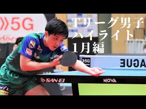 【卓球Tリーグハイライト】2021.1月・男子編 張本智和、躍動!