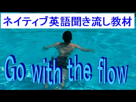 Go with the flow 意味 ネイティブ英語日常会話表現集63無料英会話リスニング上達教材