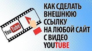 Как сделать внешнюю ссылку на любой сайт c видео YouTube