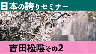 日本の誇りセミナーは、日本人として立派な日本人に学ぶ勉強会です。平...